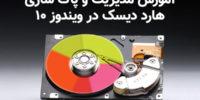 تکفارس؛ آموزش مدیریت و پاک سازی هارد دیسک در ویندوز ۱۰