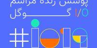 تکفارس؛ پوشش زنده مراسم I/O گوگل