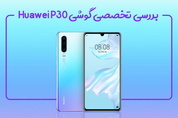 تکفارس؛ بررسی تخصصی گوشی Huawei P30