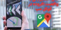تکفارس؛ نحوه مسیر یابی با واقعیت افزوده در گوگل مپ