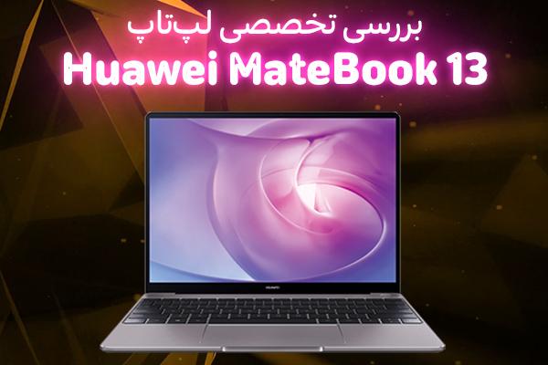 تکفارس؛ بررسی تخصصی لپتاپ Huawei MateBook 13