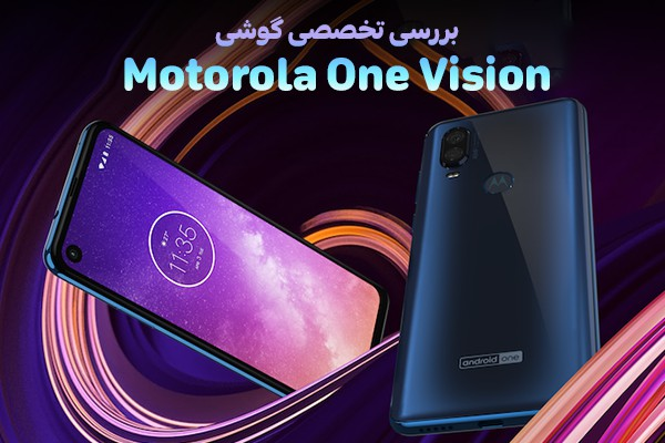تکفارس؛ بررسی تخصصی گوشی Motorola One Vision