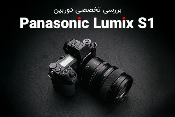 تکفارس؛ بررسی تخصصی دوربین Panasonic Lumix S1