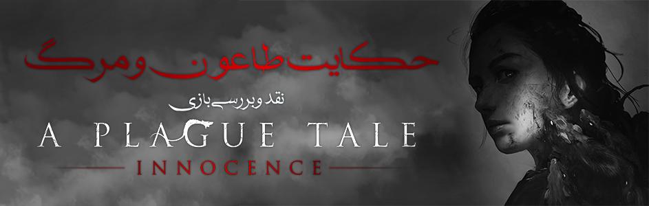 حکایت طاعون و مرگ | نقد و بررسی بازی A Plague Tale: Innocence