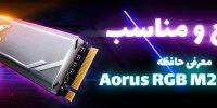 سریع و مناسب | معرفی حافظه Aorus RGB M2 NVME