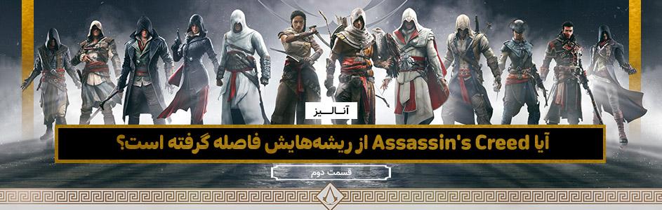 آنالیز | آیا Assassin's Creed از ریشههایش فاصله گرفته است؟ ( قسمت دوم )
