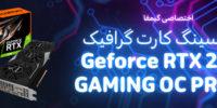 اختصاصی گیمفا: آنباکسینگ کارت گرافیک Geforce RTX 2060 GAMING OC PRO 6G