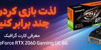 لذت بازی کردن را چند برابر کنید   معرفی کارت گرافیک GeForce RTX 2060 Gaming OC 6G