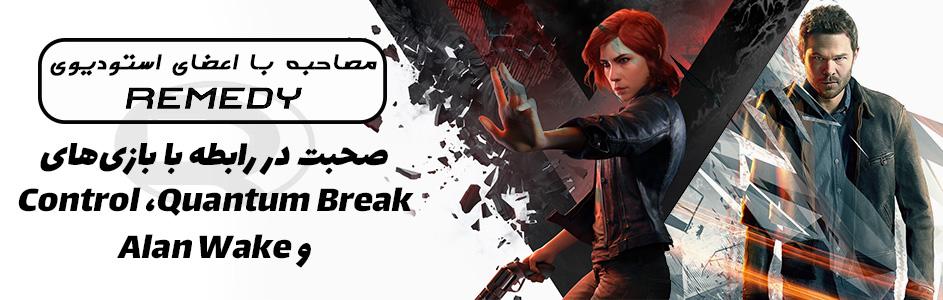 مصاحبه با اعضای استودیوی Remedy | صحبت در رابطه با بازیهای Control ،Quantum Break و Alan Wake