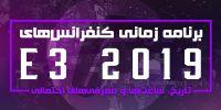 برنامه زمانی کنفرانسهای E3 2019: تاریخ، ساعتها و معرفیهای احتمالی