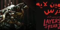دومین لایه ترس | نقد و بررسی بازی Layers of Fear 2