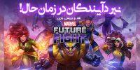 نبرد آیندگان در زمان حال! نقد و بررسی بازی Marvel Future Fight
