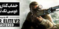 خشابگذاری مجدد دومین تک تیر انداز | نقد و بررسی Sniper Elite V2 Remastered