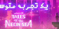 یک تجربه متوسط | نقد و بررسی بازی Tales of the Neon Sea