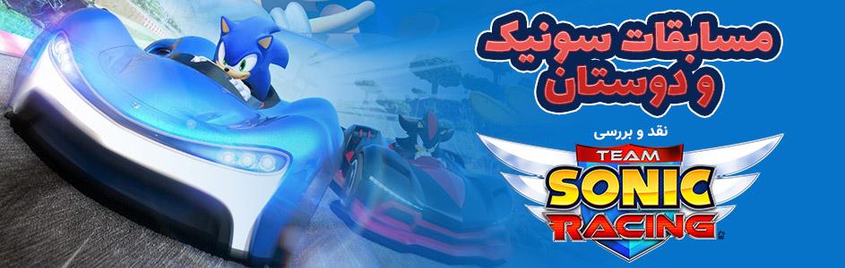 مسابقات سونیک و دوستان   نقد و بررسی Team Sonic Racing