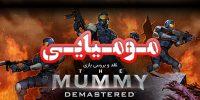 مومیایی | نقد و بررسی بازی The Mummy Demastered