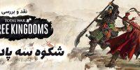 شکوه سه پادشاهی | نقد و بررسی Total War: Three Kingdoms