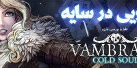 قلمرویی در سایه   نقد و بررسی بازی Vambrace: Cold Soul