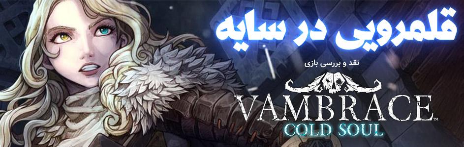 قلمرویی در سایه | نقد و بررسی بازی Vambrace: Cold Soul