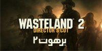 بازی «Wasteland 2» بر روی پلتفرم هیولا منتشر شد