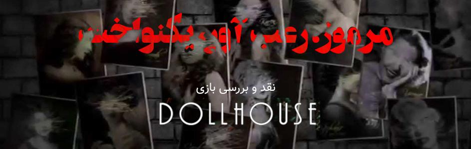 مرموز، رعب آور، یکنواخت نقد و بررسی بازی Dollhouse