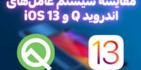 مقایسه سیستم عامل های اندروید Q و iOS 13