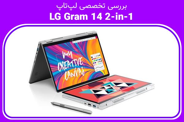 تکفارس؛ بررسی تخصصی لپتاپ LG Gram 14 2-in-1