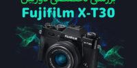 تکفارس؛ بررسی تخصصی دوربین Fujifilm X-T30
