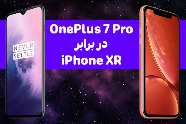 OnePlus 7 Pro در برابر iPhone XR
