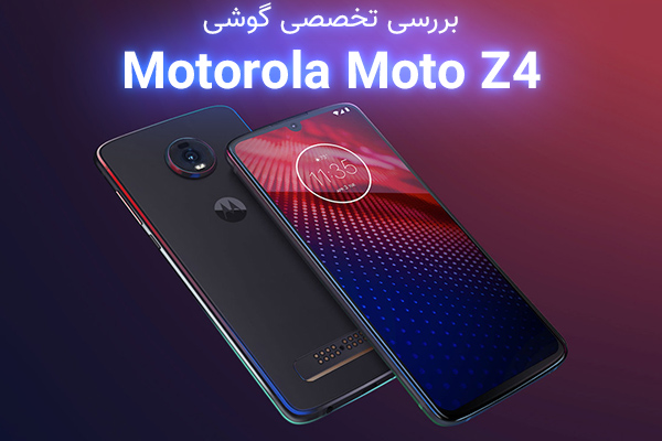 تکفارس؛ بررسی تخصصی گوشی Motorola Moto Z4