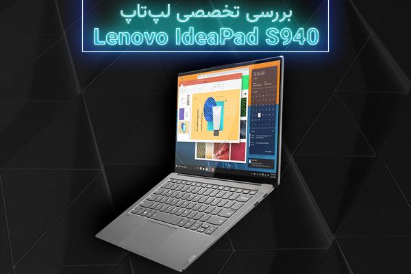 تکفارس؛ بررسی تخصصی لپتاپ Lenovo IdeaPad S940