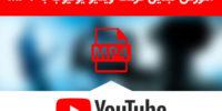 تکفارس؛ آموزش تبدیل فرمت ویدیو یوتیوب به MP4