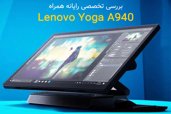 تکفارس؛ بررسی تخصصی رایانه همراه Lenovo Yoga A940