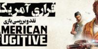 فراری آمریکایی   نقد و بررسی بازی American Fugitive