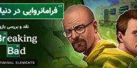 فرمانروایی در دنیای شیمی | نقد و بررسی بازی Breaking Bad: Criminal Elements