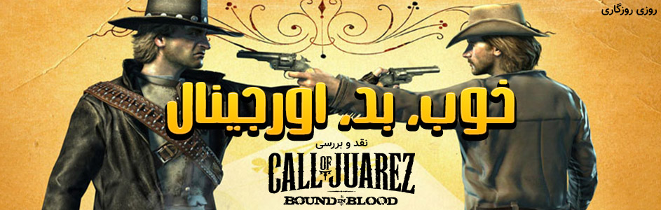 روزی روزگاری: خوب، بد، اورجینال | نقد و بررسی بازی Call of Juarez: Bound in Blood