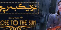 نزدیک به رپچر | نقد و بررسی بازی Close to the Sun