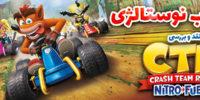 لذت ناب نوستالژی | نقد و بررسی بازی Crash Team Racing Nitro-Fueled