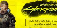 مصاحبه با طراح ماموریتهای بازی Cyberpunk 2077 | صحبت در مورد بخش چند نفره، نسل آینده و کیانو ریوز