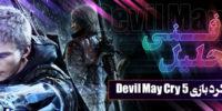 تحلیل فنی ۳۸# | تحلیل فنی و بررسی عملکرد بازی Devil May Cry 5