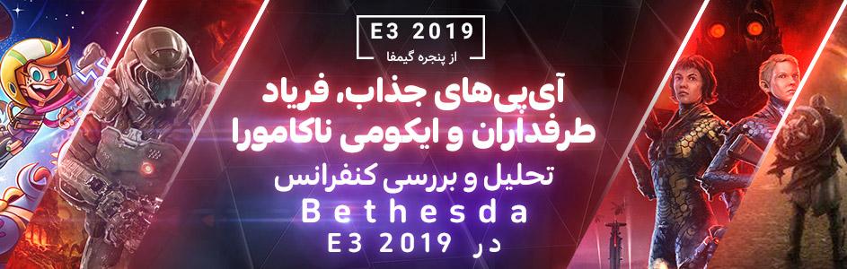 آیپیهای جذاب، فریاد طرفداران و ایکومی ناکامورا | تحلیل و بررسی کنفرانس بتسدا در E3 2019