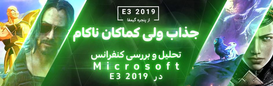 جذاب ولی کماکان ناکام | تحلیل و بررسی کنفرانس مایکروسافت در E3 2019