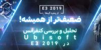 ضعیفتر از همیشه! | تحلیل و بررسی کنفرانس یوبیسافت در E3 2019