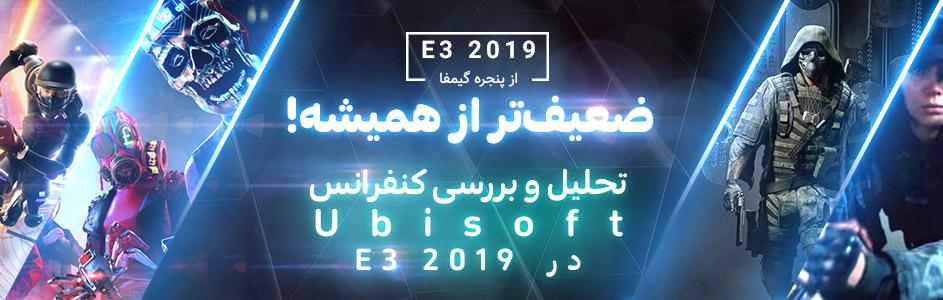 ضعیفتر از همیشه!   تحلیل و بررسی کنفرانس یوبیسافت در E3 2019