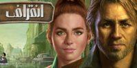 بازی «انقراض» روی هیولا منتشر شد