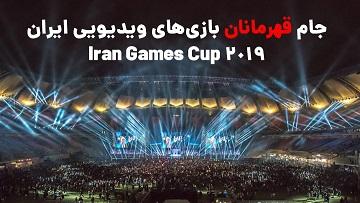 ثبتنام مسابقات IGC 2019 از امروز آغاز شد.