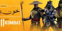 ویدئو گیمفا: خونبازی | بررسی ویدئویی Mortal Kombat 11