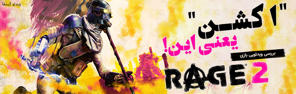 [تصویر:  RAGE-2-video-review.jpg]