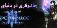 جادوگری در دنیای فانتزی   نقد و بررسی بازی Spellforce 3: Soul Harvest
