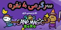 سرگرمی ۴ نفره | نقد و بررسی بازی Super Cane Magic Zero